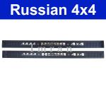 Verkleidung für Schweller/ Schwellerleisten außen mit Kyrilischer Schrift, geriffelt Robust, Lada Niva 2121