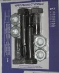 4 x Bolzen + 4 x Muttern BefestigungAchsschenkel zur Radnabe Lada 2101-2107