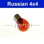 Glühbirne 12 Volt 21 Watt für alle Lada, Niva, Sockel: BA15S, orange