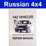 Reparaturanleitung für Lada Niva in  ENGLISH 21213, 21214, 21215