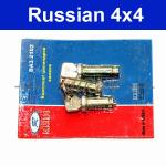 Schließzylinder/ Zylinder Schloß Lada 2102, Niva 2121 - NUR für 1600ccm