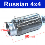 Flexrohr für Katalysator und Mittelschalldämpfer Lada Niva 2121, 21214, 51mm zu 150mm