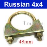 Auspuffschelle Schelle Endschalldämpfer 48mm Lada 2101-2107,  Lada Niva 2121, 21213, 21214, 21215