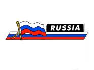 Aufkleber Russische Flage / Schleife 7cm x 27cm klein