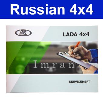 Serviceheft Scheckheft für Lada Niva 1,7i (1700cm)