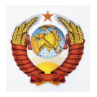 Aufkleber Wappen UdSSR, CCCP 12,5cm x 13cm