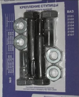 4 x Bolzen + 4 x Muttern Befestigung Achsschenkel zur Radnabe Lada 2101-2107