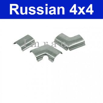 Chrome corners and connector for front and rear window for Lada and Lada Niva