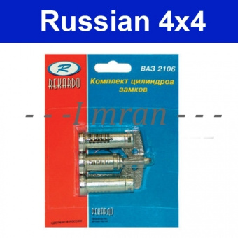Schließzylinder / Schloß für Lada 2103, 2106