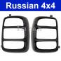 Schutzgitter Rückleuchten für Lada Niva 21213, 21214 (1700ccm), Paar